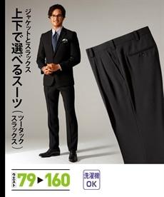 <ニッセン>【紳士服】 上下で選べるストレッチ素材オールシーズンスーツ(洗えるツータックスラックス) メンズスラックス画像