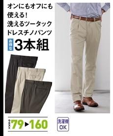 <ニッセン>【紳士服】 ウォッシャブルツータックドレスチノパンツ3本組 メンズスラックス画像