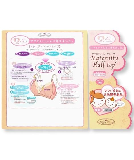 【産前・産後】モニターママと犬印の共同開発『授乳ハーフトップ(後ホック)』