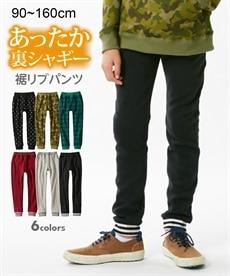 あったか裏シャギー 裾リブパンツ(男の子・女の子 子供服・ジュニア服)