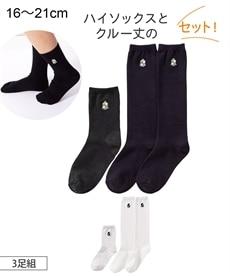 「<ニッセン>男児フォーマル丈違いソックス3足組 ハイソックス」