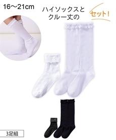 「<ニッセン>女児フォーマル丈違いソックス3足組 ハイソックス」