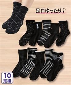 「<ニッセン>足口ゆったり モノトーンクルーソックス10足組 【女性靴下】クルーソックス」