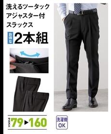 <ニッセン>【紳士服】 ウォッシャブルアジャスター付ツータックスラックス2本組 メンズスラックス画像