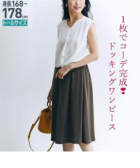 トールサイズ フロントタックドッキングワンピース 【高身長・...
