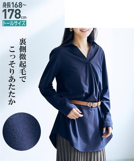 トールサイズ  裏微起毛スキッパーチュニックブラウス 【高身...