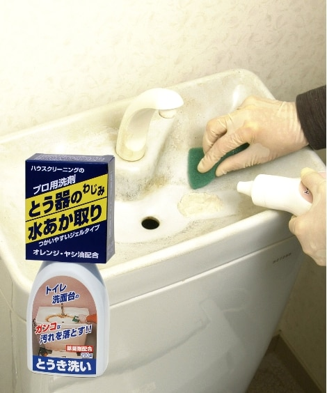 プロ用洗剤 とうき洗い トイレ掃除・汚れ防止用品...