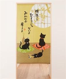 「ひとりじゃないよ」猫のメッセージのれん のれん・カフェカーテンの商品画像