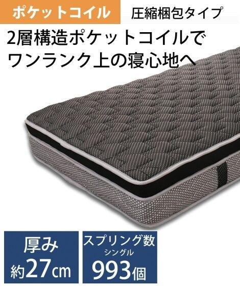 2層式デュアルポケットコイルマットレス マットレス(ニッセン...