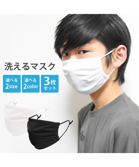 マスク 3 枚