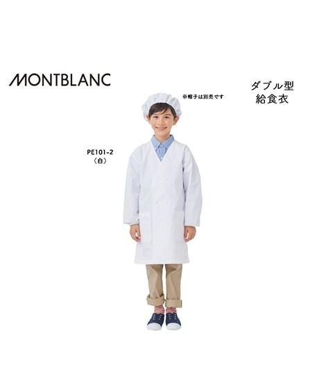 MONTBLANC PE101 ダブル型給食衣 (男女兼用) 制服, Uniform