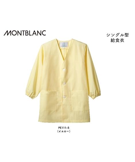 MONTBLANC PE111 シングル型給食衣 長袖 (男女兼用) 制服, Uniform