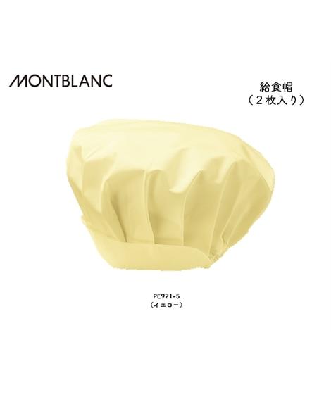 MONTBLANC PE921 給食帽(2枚入り) 児童用 (男女兼用) 制服, Uniform