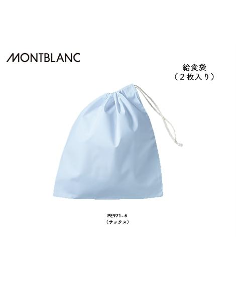 MONTBLANC PE971 給食袋(2枚入り) 児童用 (男女兼用) 制服, Uniform