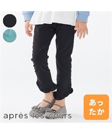 【apres les cours アプレ レ クール】裾フリルスキニーパンツ_裏起毛_ストレッチ 9分丈