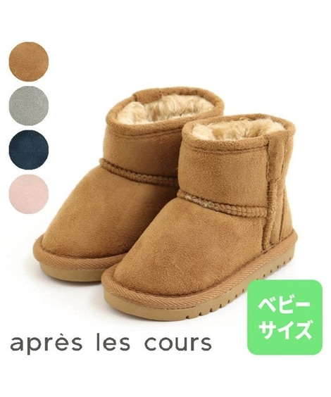 【apres les cours アプレ レ クール】ベビーショートボアブーツ(ブーツ・ブーティ)apres les cours(アプレレクール)01