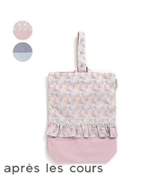 【apres les cours アプレ レ クール】シューズBAG