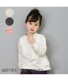 【apres les cours アプレレクール】後ろフリルトレーナー