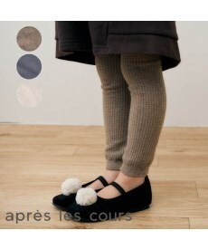 【apres les cours アプレレクール】BASICワッフルスパッツ