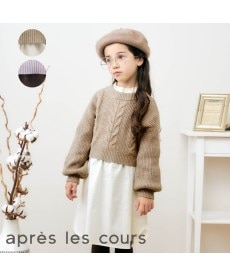 【apres les cours アプレレクール】ショート丈ニット&ワンピースセット