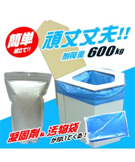 BR-001ラビンエコ洋式簡易トイレセット(凝固剤&汚物袋10 回分付) ワーク用品・小物