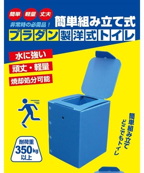 BR-932プラダン製洋式トイレ ワーク用品・小物