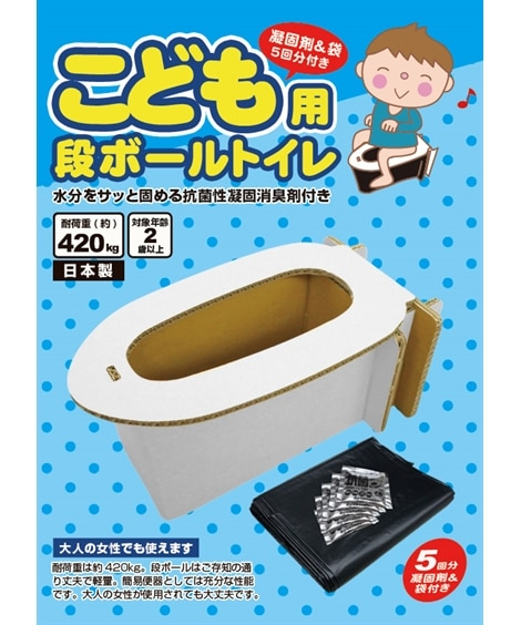 BR-972子供用段ボールトイレ(アルミ凝固剤&汚物袋5 回...