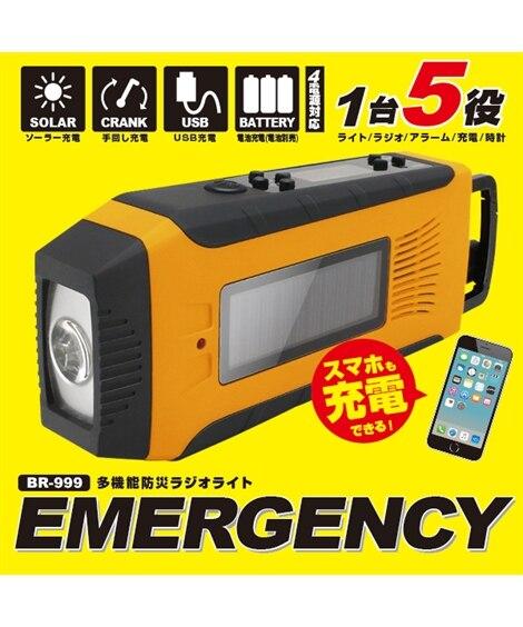 BR-999多機能防災ラジオライト ワーク用品・小物