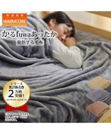 ウォームコア 吸湿発熱かるfuwaフランネル毛布