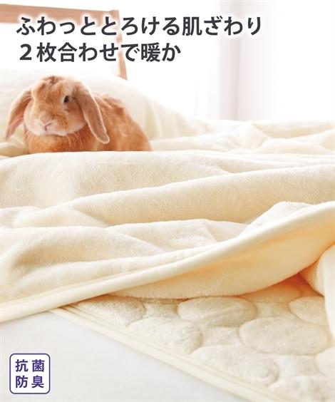 ふわっととろけるマイヤー中わた入り2枚合わせ毛布(抗菌防臭加工わた入)