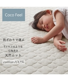 【Coco Feel】綿100%天竺ニット敷きパッド
