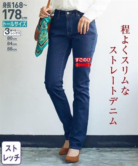 トールサイズ すごく伸びるデニムストレートパンツ(股下80c...