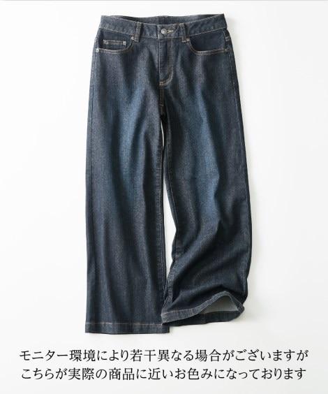 デニム9分丈ワイドパンツ(股下65cm) (レディースパンツ...