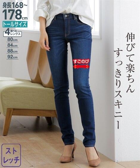 トールサイズ すごく伸びるデニムスキニーパンツ(股下84cm...