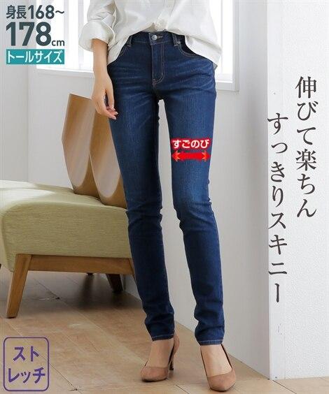 トールサイズ すごく伸びるデニムスキニーパンツ(股下96cm...
