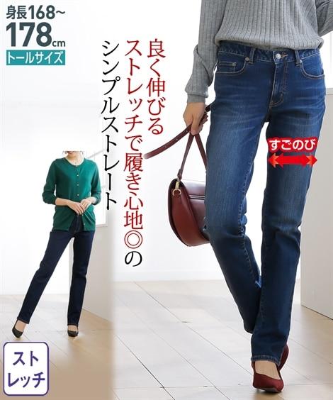 トールサイズ すごく伸びるデニムストレートパンツ(股下92c...