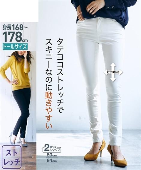 トールサイズ タテヨコストレッチスキニーパンツ(股下80cm...