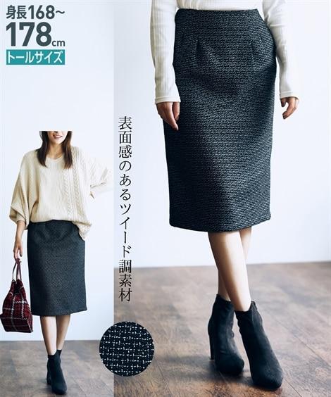 トールサイズ ツイード調タイトスカート 【高身長・長身】ひざ...