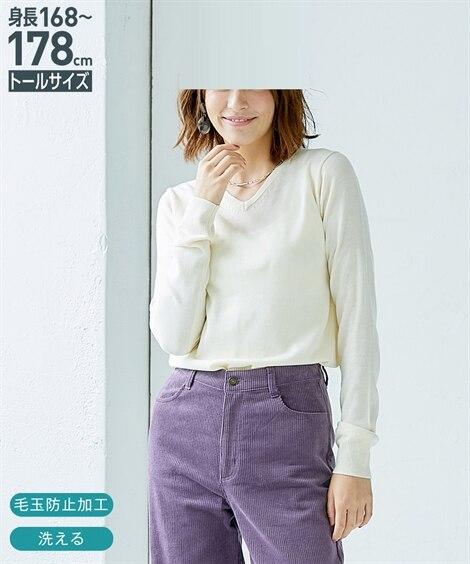 トールサイズ 毛玉ができにくい洗えるVネックセーター 【高身...