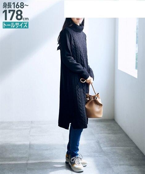 トールサイズ タートルネックニットワンピース 【高身長・長身...