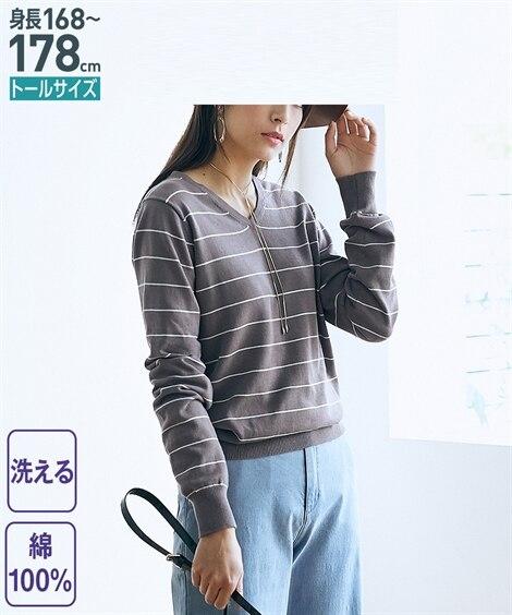 トールサイズ 綿100%洗えるVネックボーダーセーター 【高...