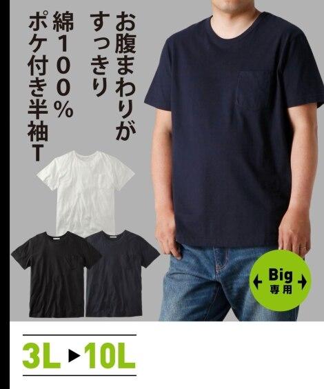 40c5f145cac56a A=黒; お腹ゆったり綿100%ポケット付半袖Tシャツ 大きいサイズメンズ(Tシャツ