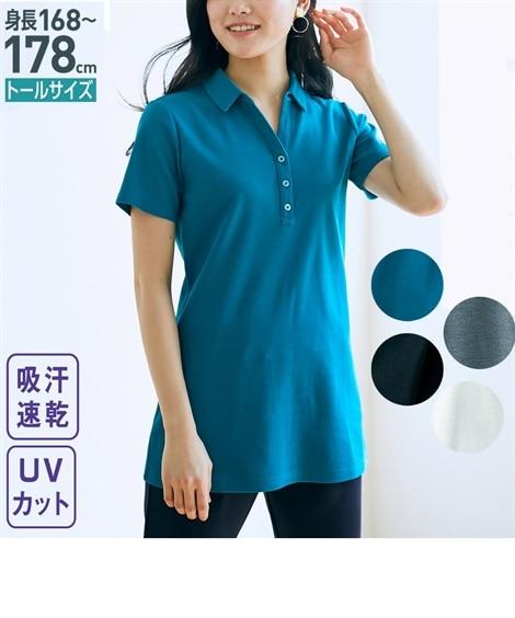 トールサイズ 吸汗速乾。UVカットポロチュニック 【高身長・...