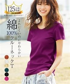 a88339a8207 レディース Tシャツ・カットソー 通販【ニッセン】 - レディース