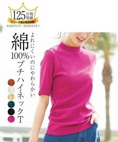 d2d4990411daf6 レディース Tシャツ・カットソー 通販【ニッセン】 - レディース