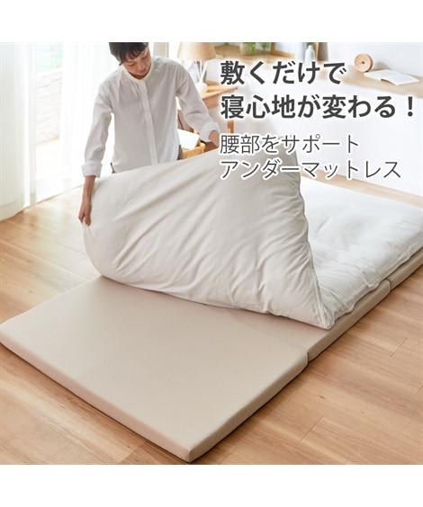 折りたたみマットレス・ベッドマット 通販【ニッセン】   家具