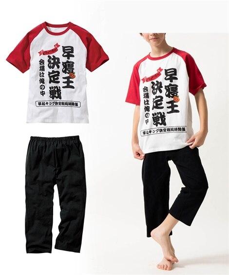 綿100% おもしろメッセージプリント半袖パジャマ(男の子 ...