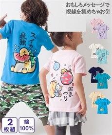 7a01e35bc8eff 綿100% 前後プリントおもしろプリント半袖Tシャツ2枚組(男の子・