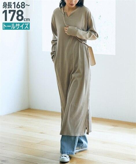 トールサイズ テレコリブキーネックマキシワンピース 【高身長...