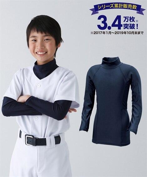 黒; 野球長袖アンダーシャツ(ピッタリタイプ)(子供服 ジュニア服)(少年